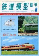 鉄道模型趣味 1977年6月号 No.348