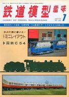 鉄道模型趣味 1977年7月号 No.349
