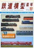 鉄道模型趣味 1977年11月号 No.353