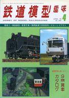 鉄道模型趣味 1978年4月号 No.358