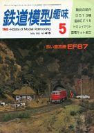 鉄道模型趣味 1982年5月号 No.415