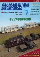 鉄道模型趣味 1998年7月号 No.642