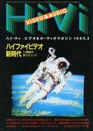 HiVi 1985年03月号 ハイ・ヴィ