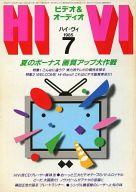 HiVi 1985年07月号 ハイ・ヴィ