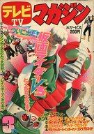 テレビマガジン 1973年3月号