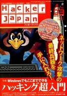 DVD付)Hacker Japan 2012/3(DVD1枚) ハッカージャパン
