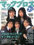 マックブロス 1994/7 Vol.2