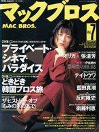 マックブロス Vol.7