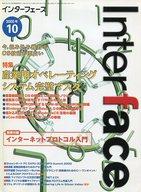 付録付)Interface 2000年10月号(別冊付録1点)