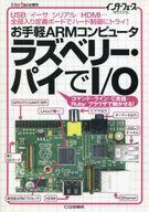 お手軽ARMコンピュータラズベリーパイでI/O 2013年4月号