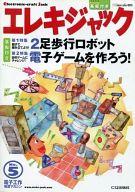 付録付)エレキジャック 2008年02月号 No5(別冊付録1点)