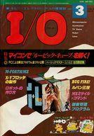 I/O 1981年3月号 アイオー