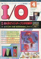 I/O 1983年4月号 アイオー