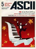 月刊ASCII 1983年5月号 No.71