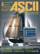 月刊ASCII 1984年4月号 No.82