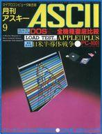 月刊アスキー 1979年09月号