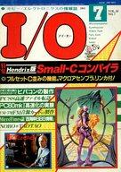 I/O 1985年7月号 VOL.10 NO.7