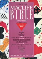 MACLIFE BIBLE〔1992-1993〕