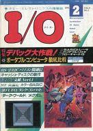 I/O 1984年2月号 VOL.9 NO.2