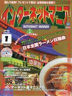 CD付)インターネットマニア 1998年1月号