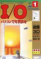 I/O 1989年01月号 アイ・オー