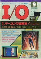 I/O 1982年9月号 アイオー