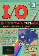 I/O 1980年3月号 アイオー
