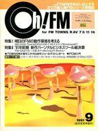 Oh! FM 月刊オー!エフエム 1991年9月号