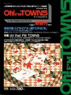 付録付)Oh!FM TOWNS 1991年新装刊 No.1 月刊オー!エフエムタウンズ