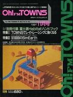 付録付)Oh!FM TOWNS 1991年11月号 月刊オー!エフエムタウンズ