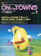 付録付)Oh!FM TOWNS 1993年1月号 月刊オー!エフエムタウンズ