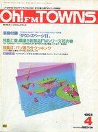 付録付)Oh!FM TOWNS 1993年4月号 月刊オー!エフエムタウンズ