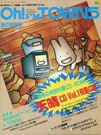 CD付)Oh!FM TOWNS 1994年11月号 月刊オー!エフエムタウンズ