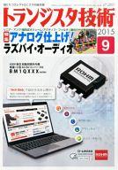 トランジスタ技術 2015年9月号