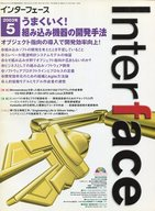 付録付)Interface 2003年5月号 インターフェース
