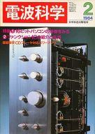 電波科学 1984年2月号