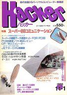 Hacker [ハッカー] 1988年11月1日号 No.27