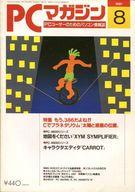PCマガジン 1991年8月号