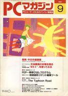 PCマガジン 1991年9月号