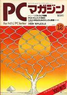 PCマガジン 1983年12月号