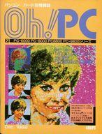 Oh! PC 1983年12月号 オー! ピーシー
