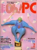 Oh! PC 1984年2月号 オー! ピーシー