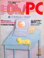 Oh! PC 1984年4月号 オー! ピーシー
