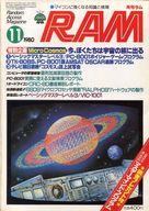 月刊 RAM 1980年11月号