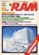 月刊 RAM 1981年2月号