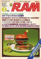月刊 RAM 1981年3月号