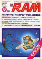 月刊 RAM 1982年9月号