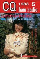 付録無)CQ ham radio 1983年5月号