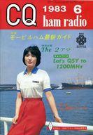 付録無)CQ ham radio 1983年6月号