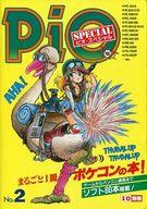 I/O別冊 PiO SPECIAL No.2 ピオ・スペシャル
